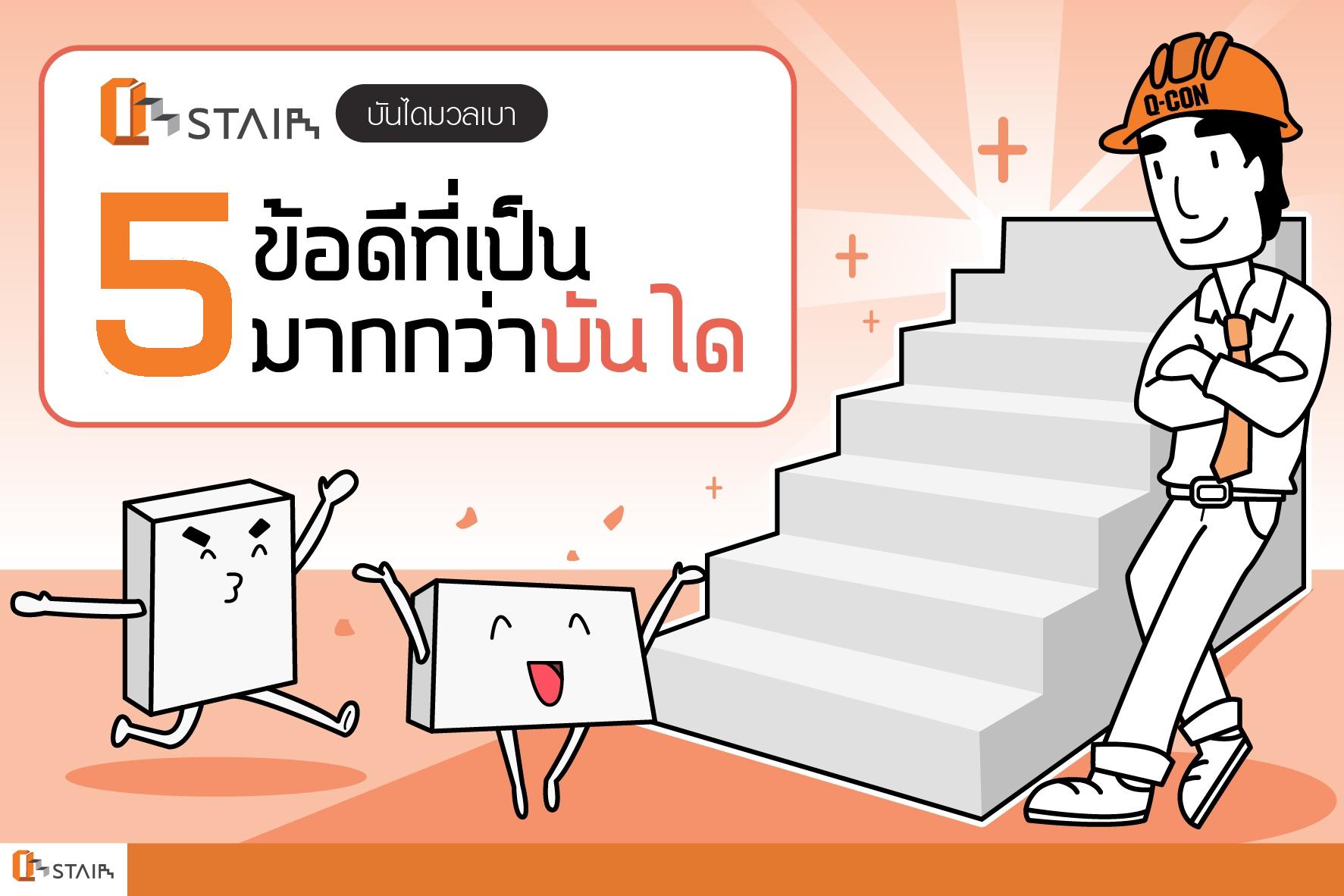 5 ข้อดีของ Q-CON Stair